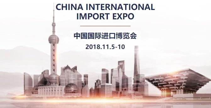 中國國際進口博覽會的圖片搜尋結果