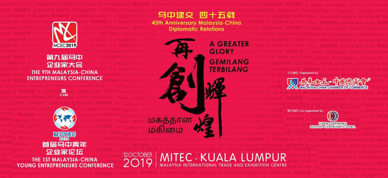 Official Launching of The 9th Malaysia-China Entrepreneurs Conference (MCEC 2019)