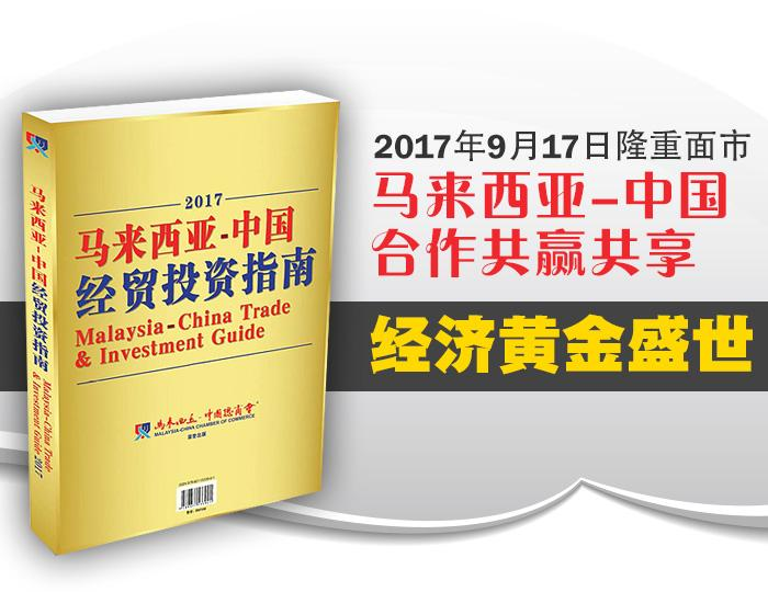 Malaysia-China Trade and Investment Guide